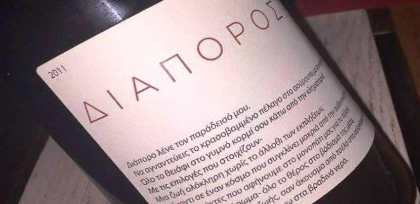 Греческое вино. какое выбрать? особенности греческих вин: история, регионы, категории