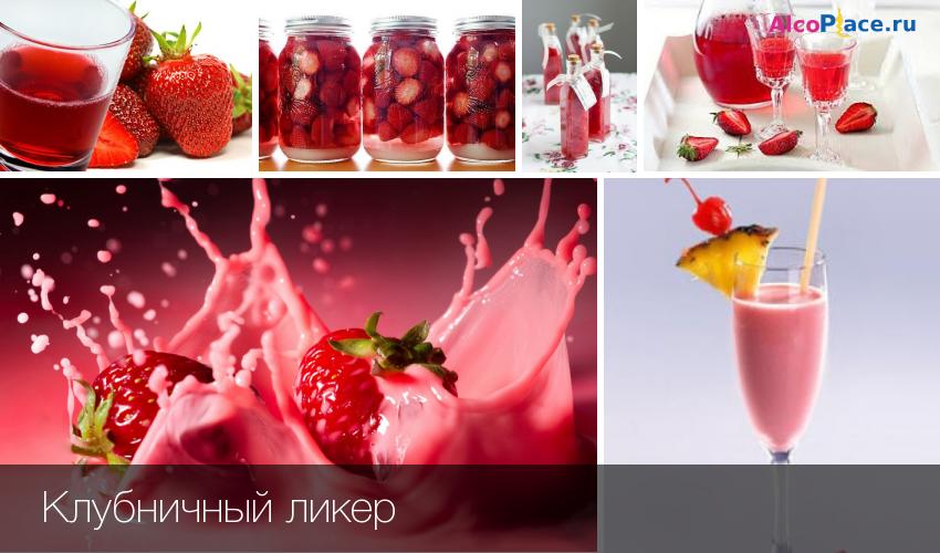 Клубничный ликер: простые рецепты, пошаговое описание приготовления и обзор самых вкусных идей (105 фото)