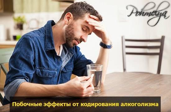 Кодирование от алкоголизма: как происходит, обзор методов, последствия