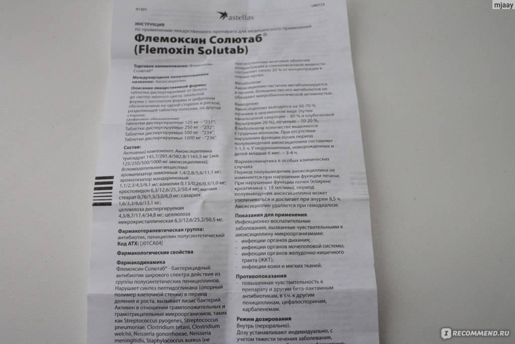 Инструкция по применению антибиотика флемоксин солютаб для взрослых и детей, аналоги