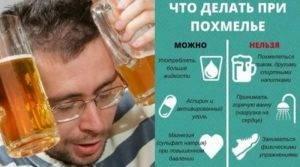 Пиво с похмелья: помогает или нет, можно пить?