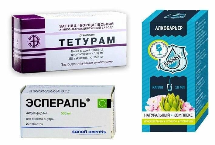 Препараты, лекарства, таблетки снижающие и уменьшаюшие тягу к алкоголю и спиртному