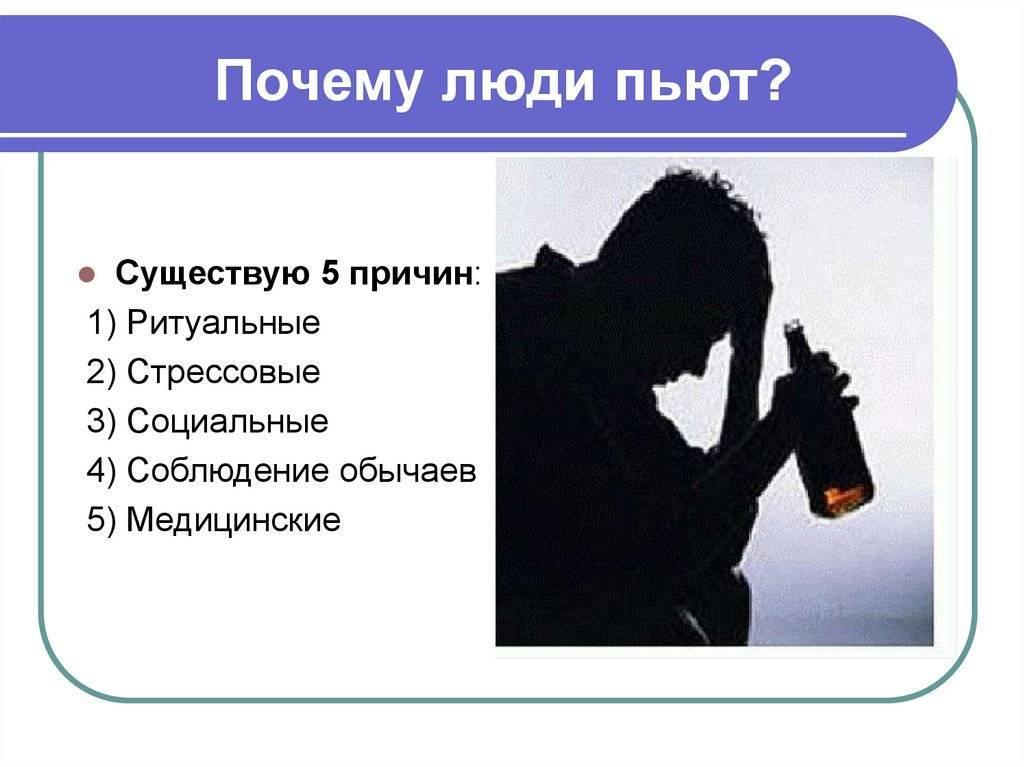 Пять причин, по которым люди пьют алкоголь