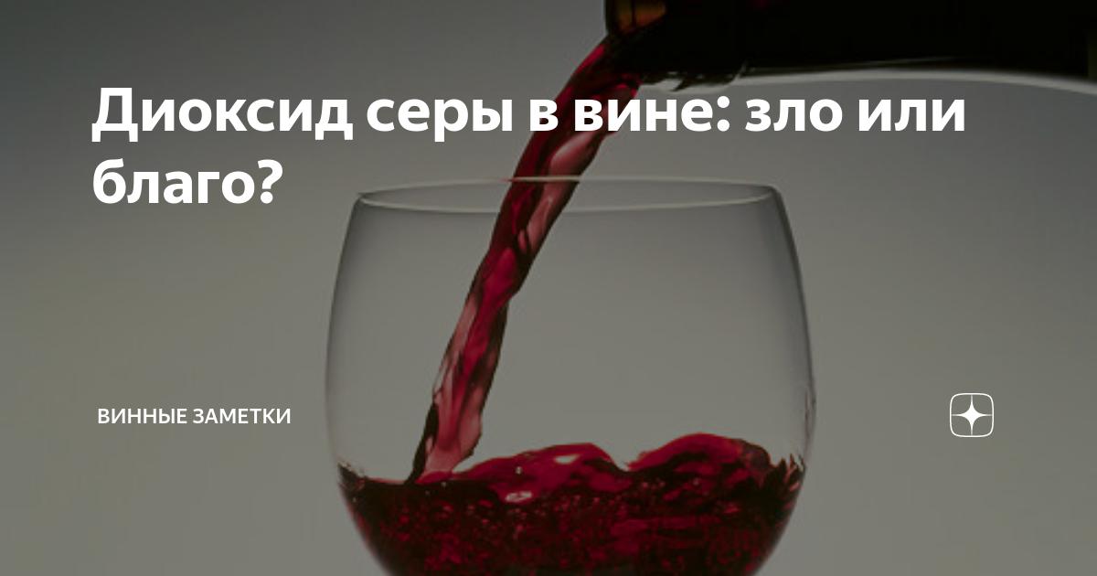Диоксид серы в вине: влияние на организм человека