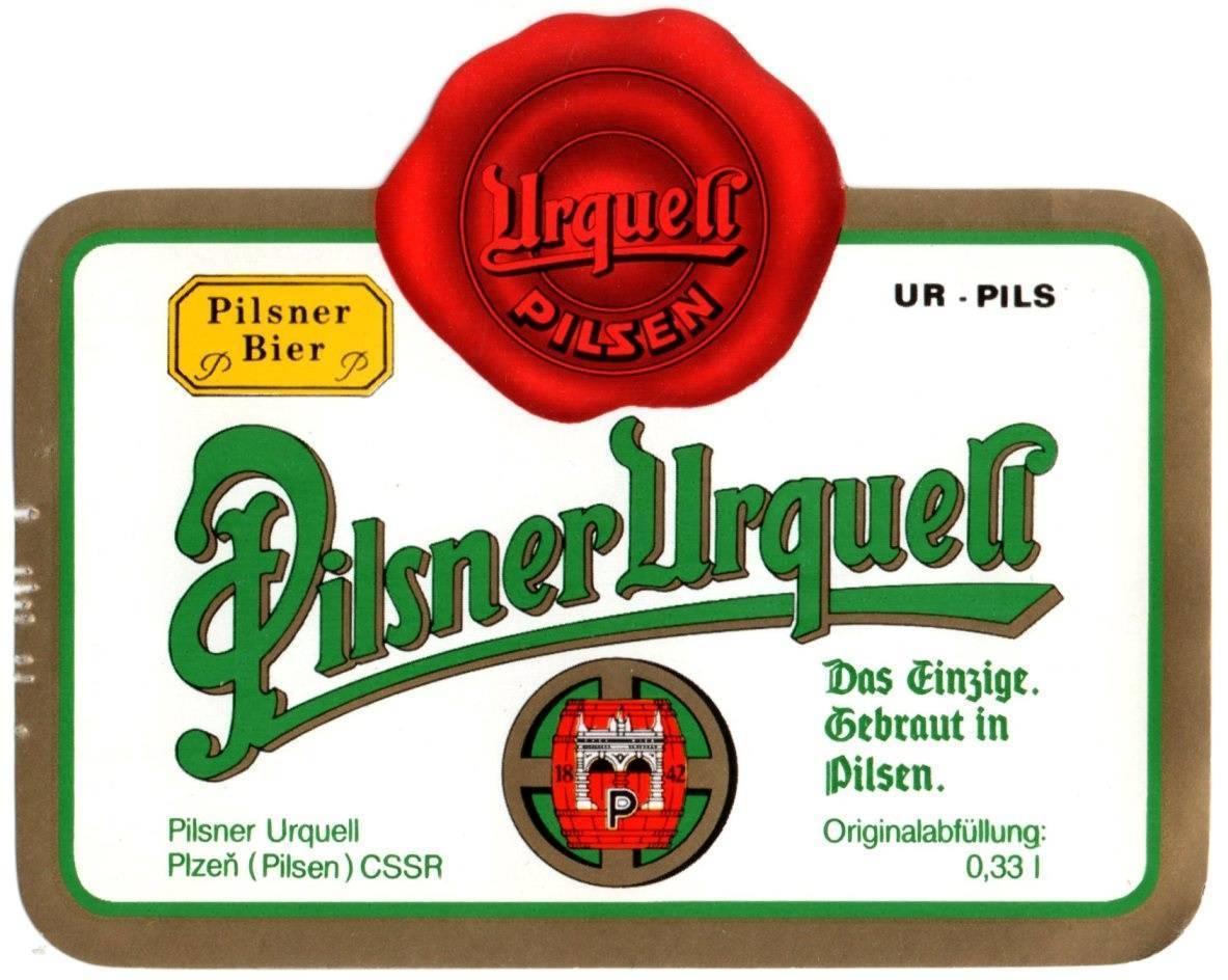 Пиво пилснер урквел и его особенности