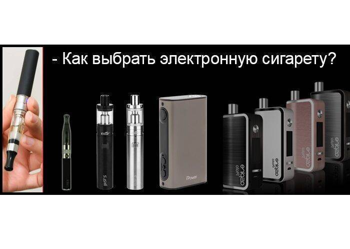 Рейтинг электронных сигарет: самая лучшая, мощная, надежная