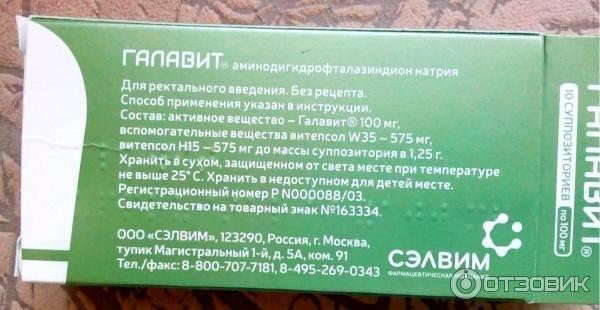 """Уколы """"галавит"""": инструкция по применению, дозировка, аналоги и отзывы - druggist.ru"""