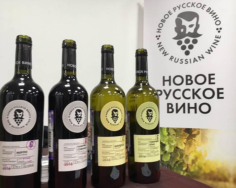 Новое русское вино производства винодельни юбилейная
