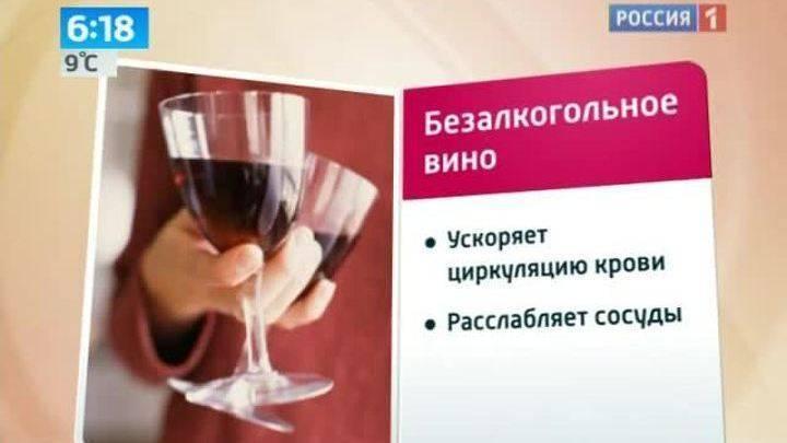 Безалкогольное вино: можно ли при беременности на ранних сроках, рекомендации медиков