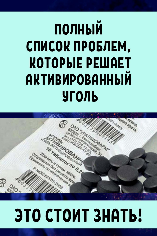 Правила приема активированного угля перед употреблением алкоголя