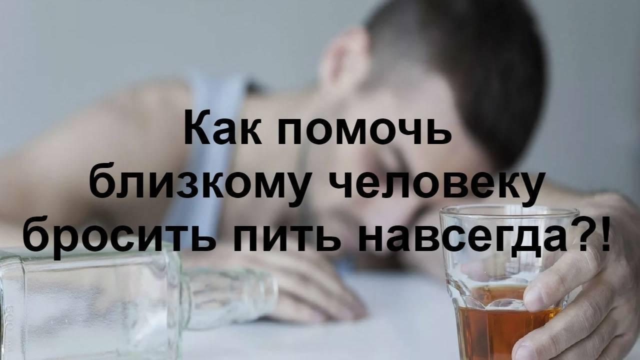 Как заставить своего мужа закодироваться от алкоголя