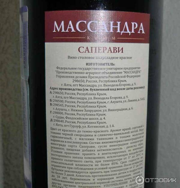 Вино саперави сухое красное