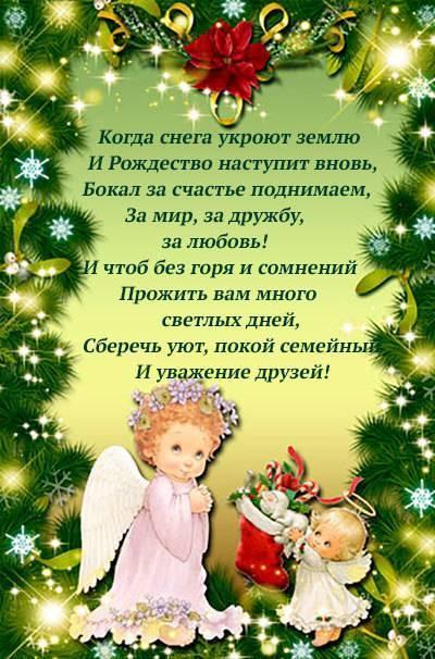 Рождественские поздравления и тосты