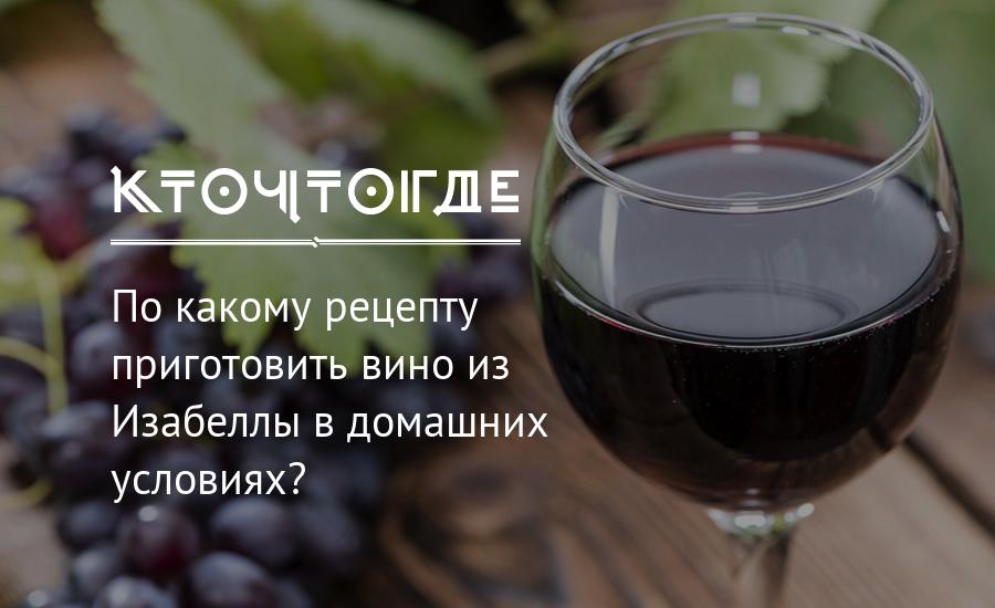 Как сделать вино в домашних условиях своими руками