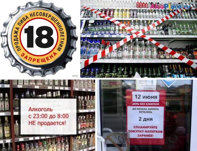 До скольки продают пиво в москве и московской области в 2020 году: время продажи и правила торговли солодовыми напитками в мск, подмосковье и мо