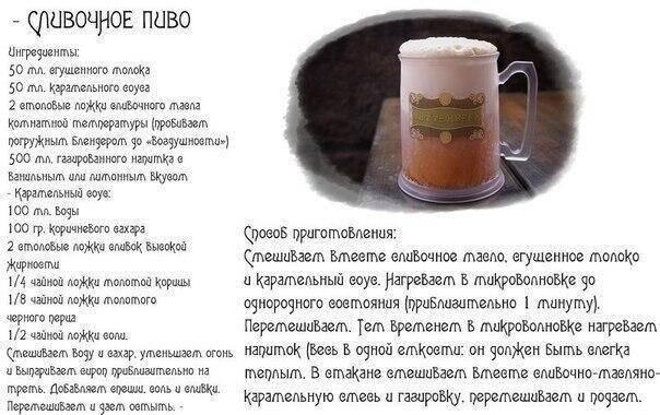 Сливочное пиво его история, рецепты приготовления как сделать молочно-ванильный напиток
