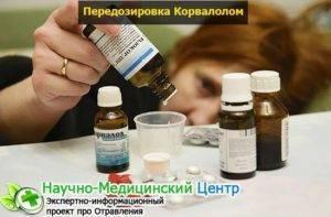 Польза и вред корвалола, особенности применения, противопоказания