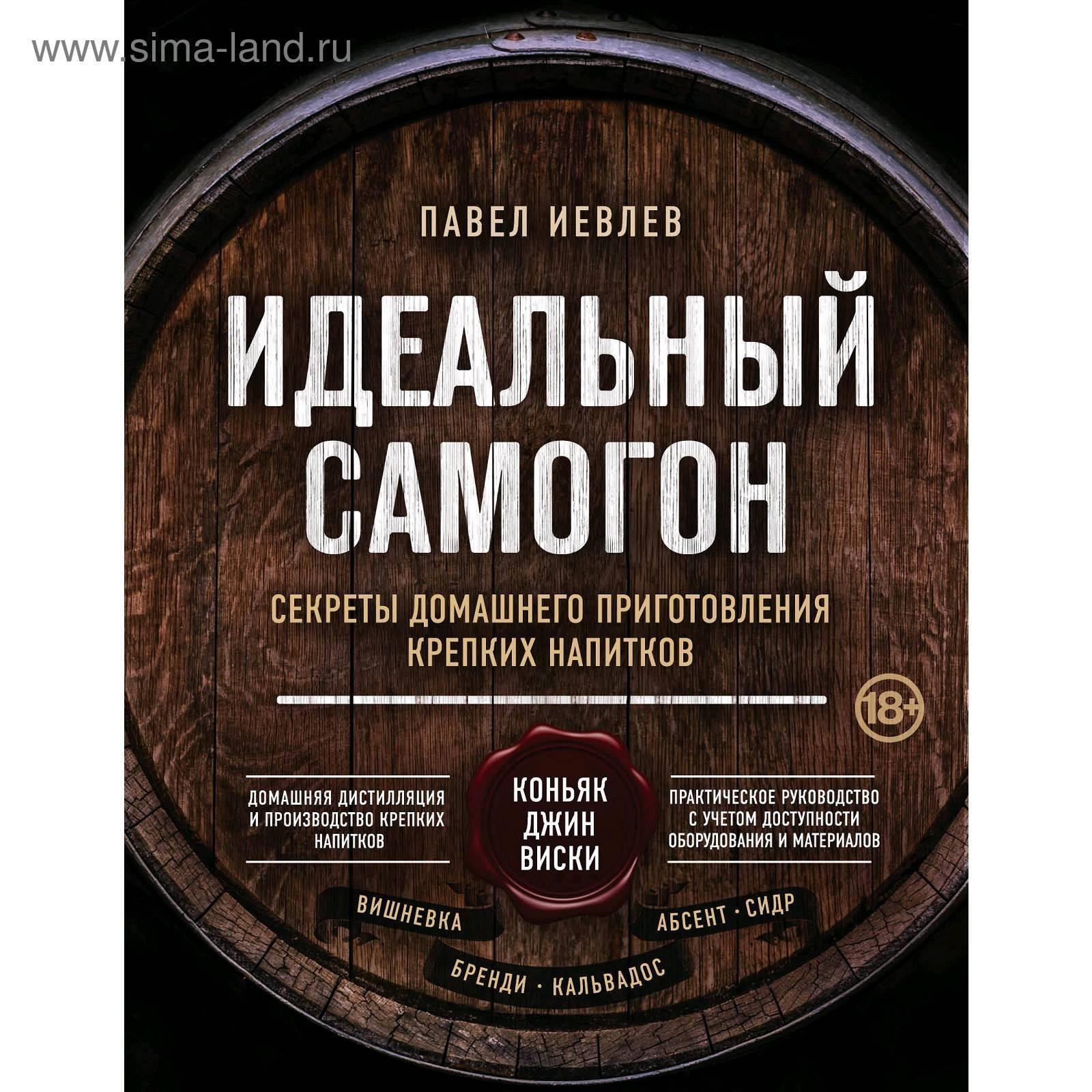 Напитки из самогона - виски, ром, коньяк, текила