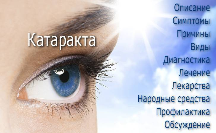 Причины, симптомы, лечение и профилактика катаракты