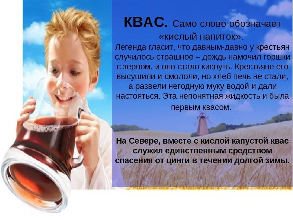Квас повышает давление - wikisekurs.ru