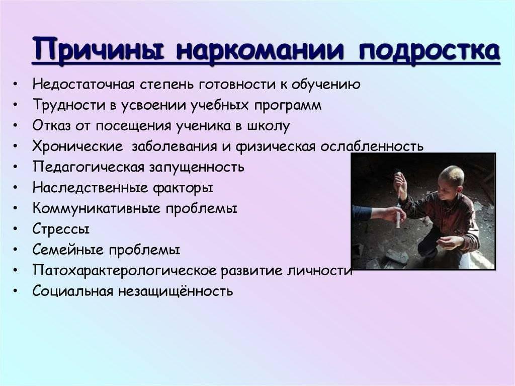 Что такое наркомания? причины, последствия, лечение, профилактические меры :: syl.ru
