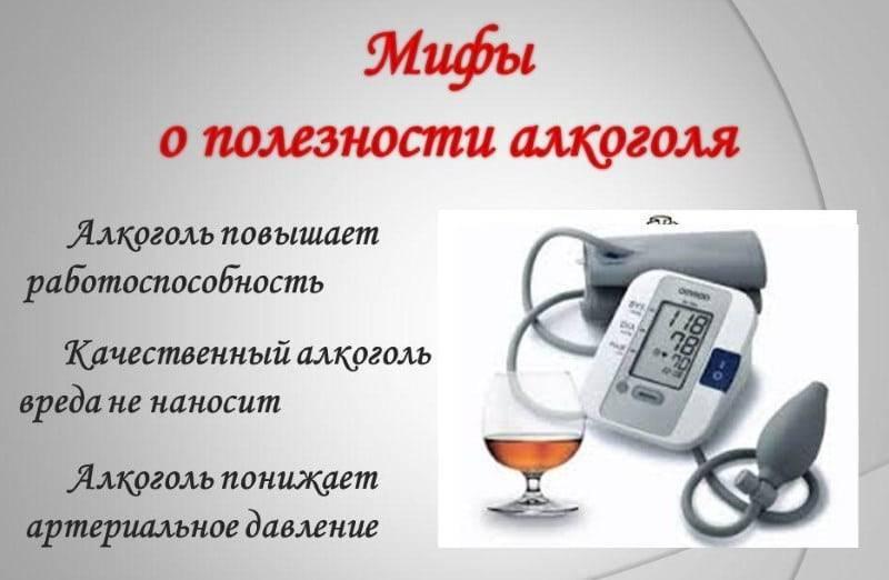 Алкоголь при повышенном давлении: какой можно принимать, а какой – нет?
