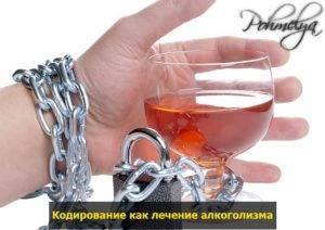 Что такое кодировка и как она избавляет от алкоголя?