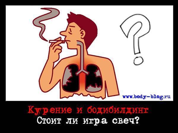Бодибилдинг и курение: совместимы ли две противоположности? сигареты и бодибилдинг.