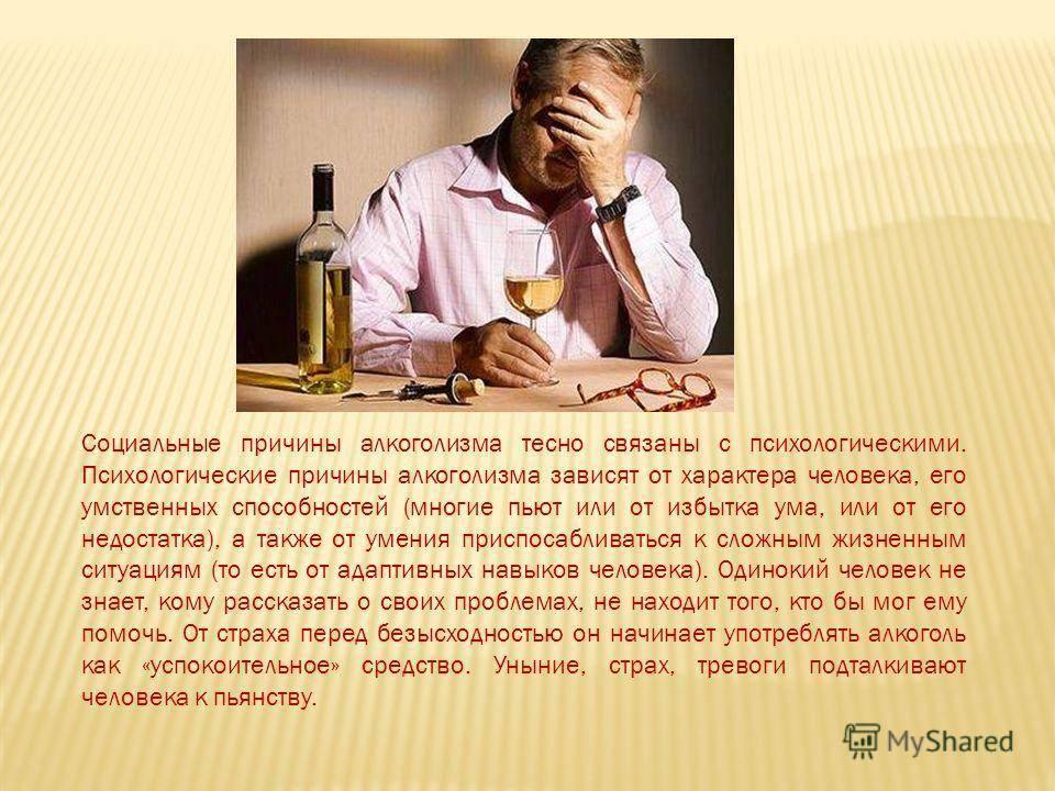 Почему человек пьет алкоголь психология