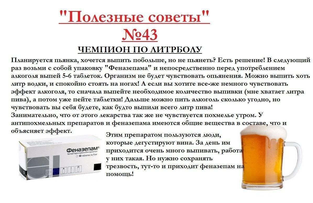 Как быстро и эффективно вывести алкоголь из крови