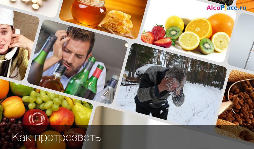 Как быстро отрезветь от алкоголя в домашних условиях отравление.ру как быстро отрезветь от алкоголя в домашних условиях