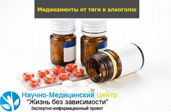 Обзор препаратов и трав снижающих тягу к алкоголю