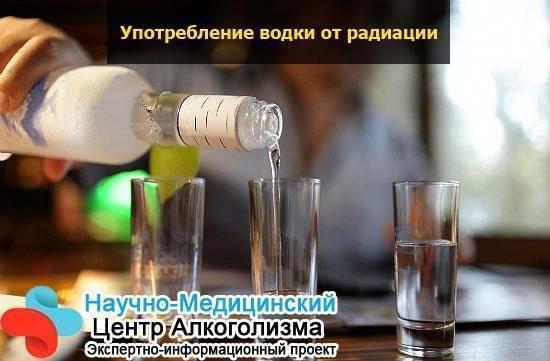 Как выводить радиацию из организма продуктами и алкоголем