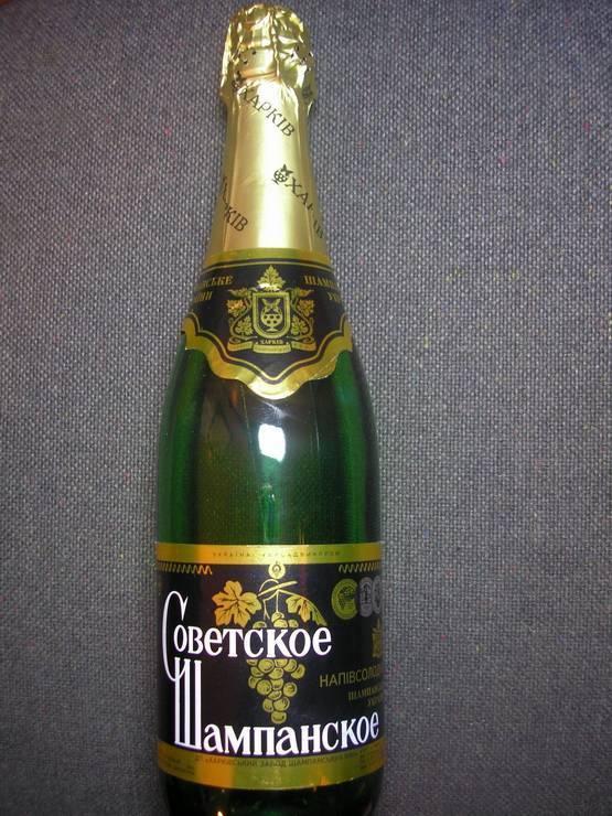 Товарный словарь | ш | шампанское советское