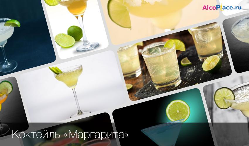 Коктейль «маргарита»: классический рецепт, состав, фотографии