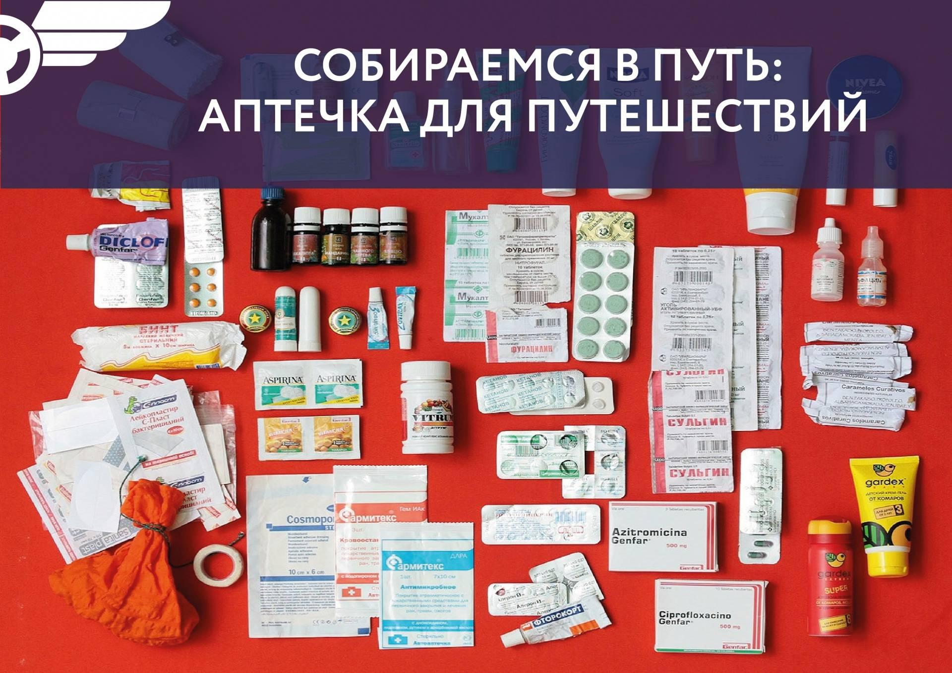 Походная аптечка: состав аптечки для похода в лес, на море, в горы.