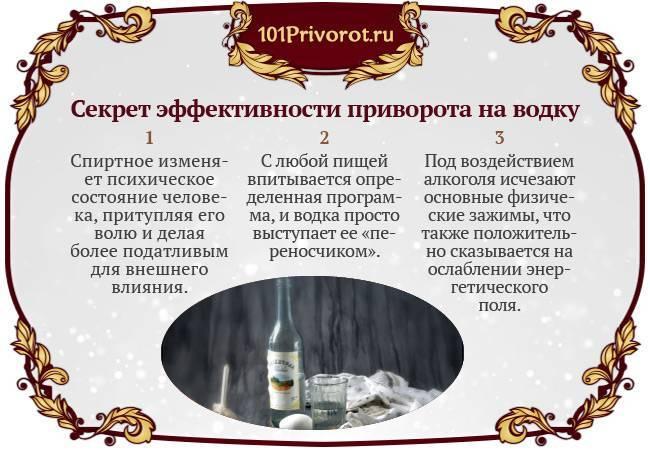 Порча на пьянство и алкоголизм: как снять