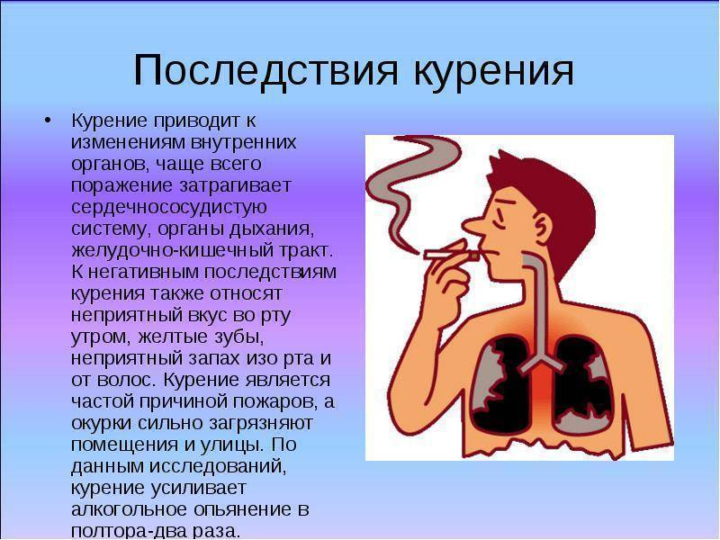 Какое воздействие оказывает курение на организм в целом?