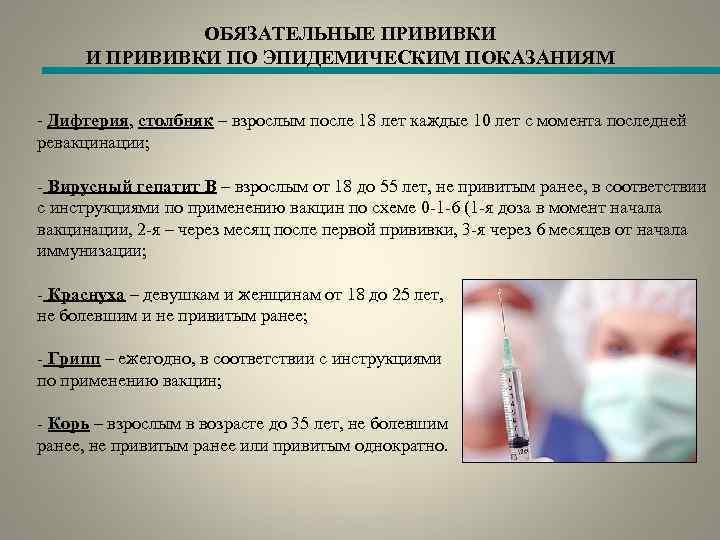Алкоголь и прививка от дифтерии: можно ли пить спиртное после вакцинации, совместимость, возможные последствия