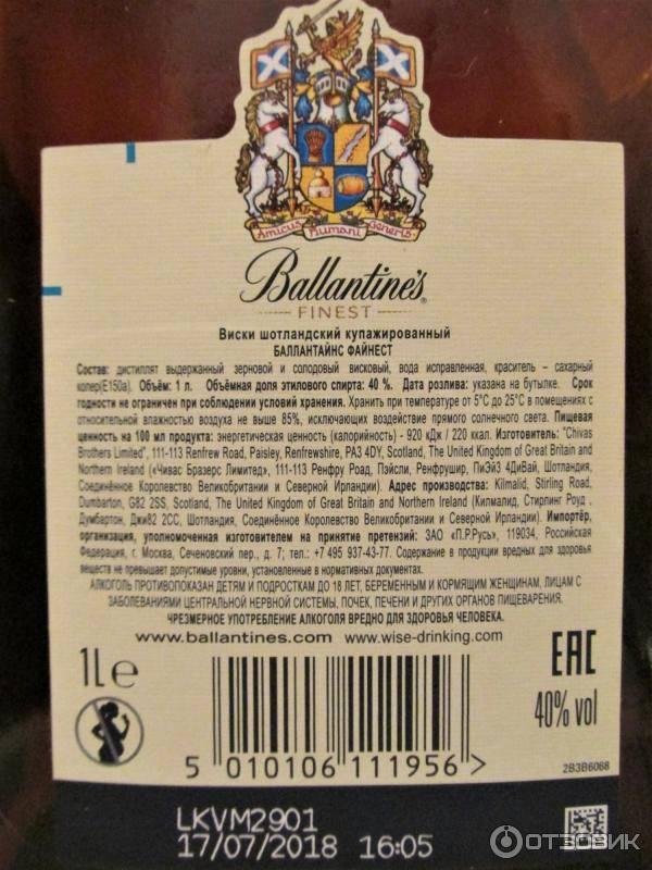 Виски ballantine's как отличить подделку