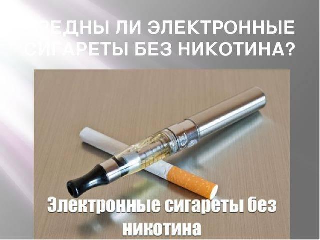 Электронные сигареты на жидкости: как называются, являются ли аналогами табака, помогают ли бросить курить