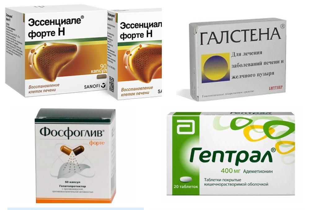 При гепатите с что лучше гептрал или эссенциале форте — лечение гепатитов