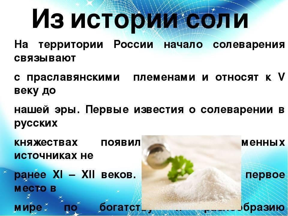 Соль для организма человека: польза или вред