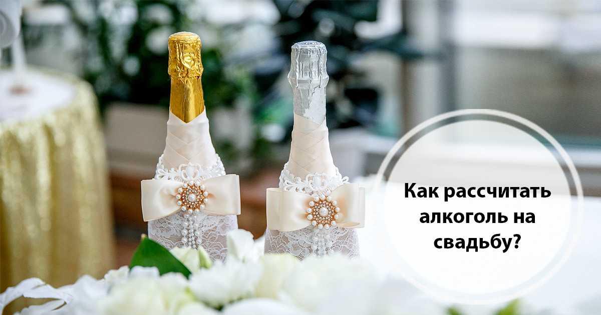 Расчет алкоголя на свадьбу калькулятор — kurenie