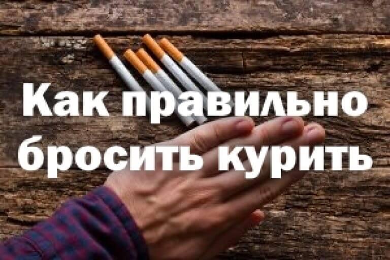 Можно ли резко бросать курить
