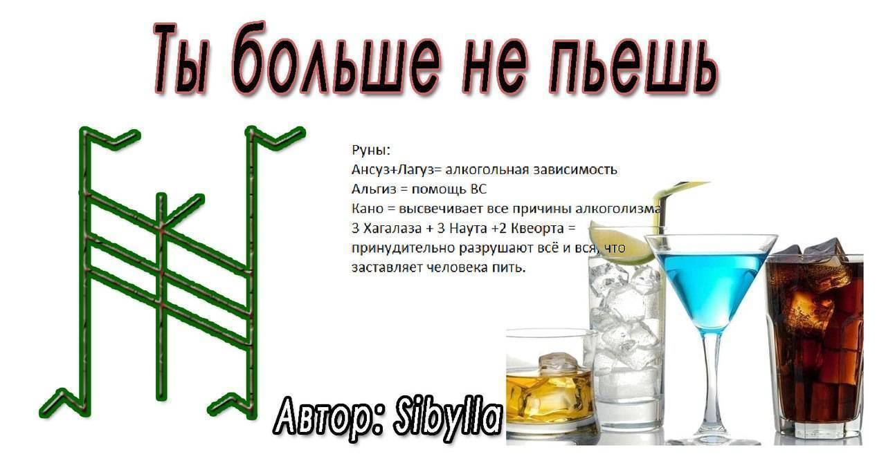 Рунические ставы для избавления от алкоголизма