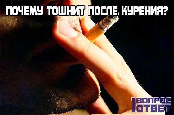 Тошнит от сигарет • Почему тошнит от курения?