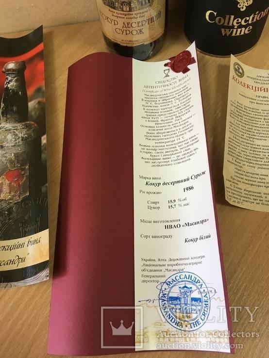 "Жемчужина крымских вин ""массандры"" - ""кокур десертный сурож"""