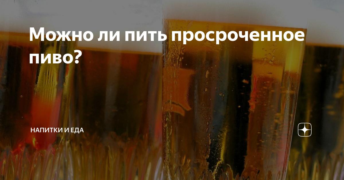 Пиво просрочено на месяц можно ли пить