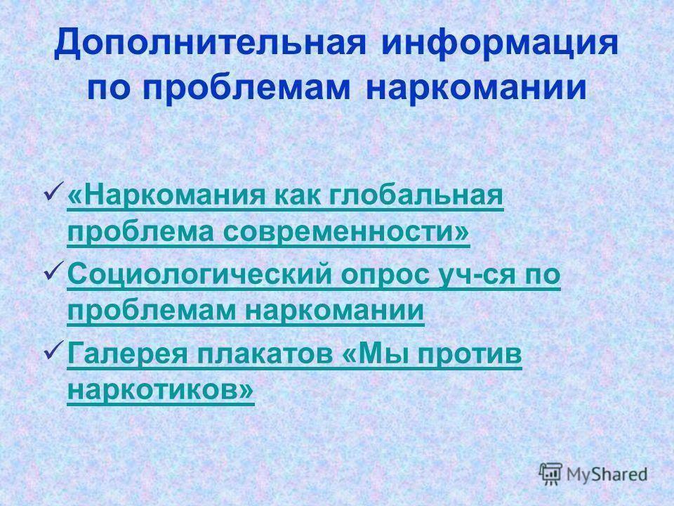 Проблема наркомании в россии